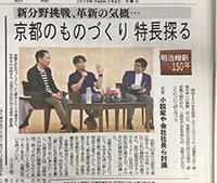 京都新聞の掲載記事
